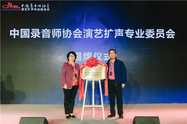 金少刚和李俊梅为中国录音师协会演艺扩声专业委员会揭牌