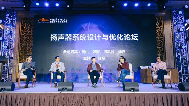 扬声器系统设计与优化论坛(从左至右)冀翔、张涛、曾山、周凤歆、杨杰